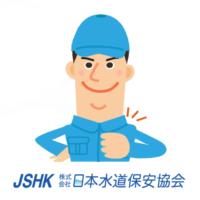 日本水道保安協会